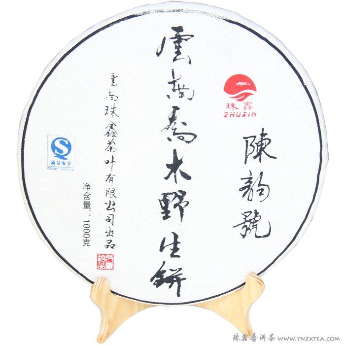 乔木野生普洱茶饼